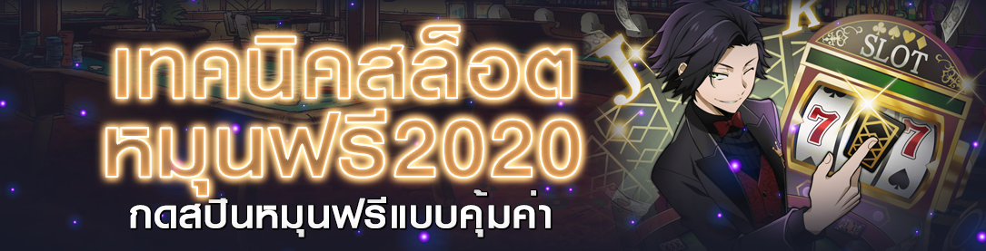 เทคนิคสล็อตหมุนฟรี2021