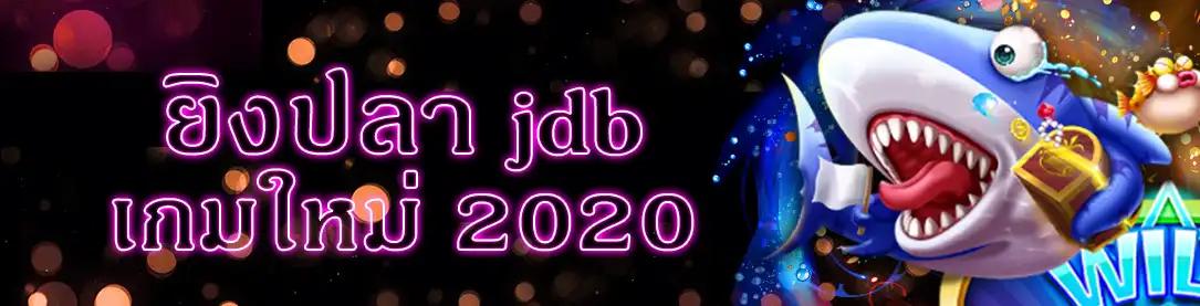 ยิงปลา jdb เกมใหม่ 2021